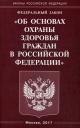 Федеральный закон об основах охраны здоровья граждан в Российской Федерации